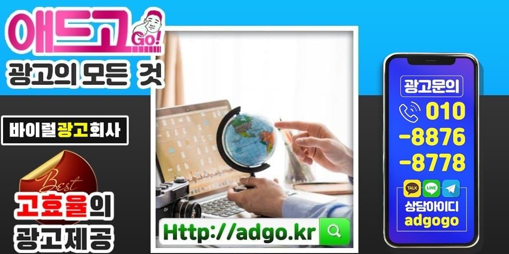 유성구광고대행바이럴마케팅